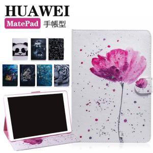 HUAWEI MatePadケース 手帳 スタンド機能 ファーウェイケース 動物柄 HUAWEI MatePad レザーケース 可愛い HUAWEI MatePad スタンド機能 initial-k