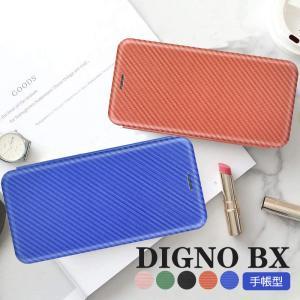 IGNO BXケース 手帳型 DIGNO BX カバー スマホカバー DIGNO BXケース 手帳 DIGNO BXカバー シンプル DIGNO BX 手帳ケース おしゃれ DIGNO BXケース|initial-k
