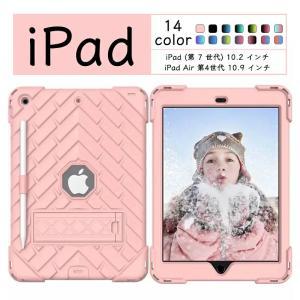 iPad 第 8 世代 10.2 インチ 2020 カバー iPad Air 第4世代 10.9 インチ カバー アイパッド ケース 衝撃吸収 ipad 第 7 世代 10.2 インチ ケース   背面カバー initial-k