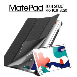 HUAWEI MatePad 10.4 2020ケース 手帳型 スタンド機能 2種類の立て方 横 縦 ファー ウェイ MatePad Pro 10.8ケース 耐衝撃 衝撃吸収 MatePad 10.4ケース initial-k