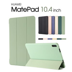 HUAWEI MatePad 10.4インチ専用ケース MatePad 10.4インチケース 手帳型 薄型 MatePad 10.4インチブック型カバー 薄型 MatePad 10.4インチ保護カバー initial-k
