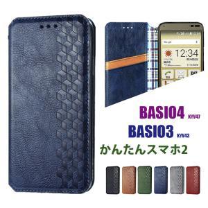 BASIO KYV47 ケース 手帳型かんたんスマホ2 ケース 手帳型 おしゃれ かんたんスマホ2 ...