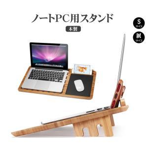 ノートPCスタンド 木製 マウスパッド付き iPhone スマホスタンド 耐久 Macbook ノートPC 冷却ボード 木製 ノートパソコン スタンド 冷却 放熱 軽量 熱対策|initial-k