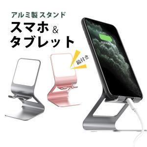 スマホスタンド タブレット スタンド iPad ホルダーiPhone11 ホルダー アルミスタンド スマホスタンド iPhone12 タブレットスタンド iPad スマホ|initial-k