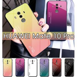 ○対応機種: HUAWEI Mate 10 Pro ○素材:TPU+強化ガラス ○カラー:イエロー、...