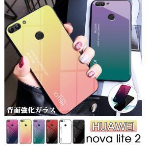 スマホケース HUAWEI nova lite2ケース 9H強化ガラス Huawei nova li...