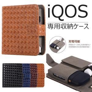 iQOS専用ケース レザー アイコスケース 編み込み アイコスカバー タバコケース タバコ ポーチ iQOS収納ケース 電子たばこ収納 iQOSポーチ 収納 レディース 煙草 initial-k