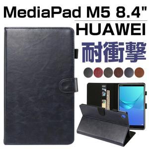 """○対応機種:HUAWEI MediaPad M5 8.4"""" ○素材:PUレザー ○カラー:ワインレッ..."""