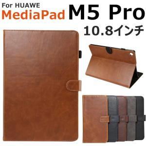○対応機種:HUAWEI MediaPad M5 Pro ○素材:PUレザー+PC ○カラー:ブラウ...