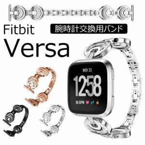 Fitbit Versa交換バンド アルミニウム合金 Fitbit Versaバンド ラインストーン  フィットビット Versa腕時計バンド Fitbit Versa腕時計交換用ベルト|initial-k