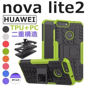 ○対応機種:Huawei nova lite2 ○素材:TPU+PC ○カラー:ブラック/ホワイト/...
