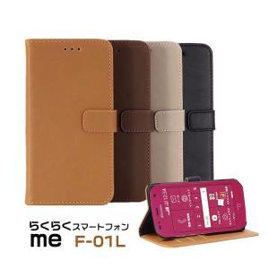 ○対応機種:らくらくスマートフォン me F-01L ○素材:PUレザー+PC ○カラー:ブラウン/...