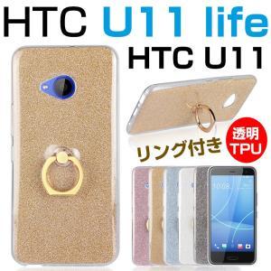 HTC U11 lifeケース HTC U11ケース クリア 透明 バンカーリング付き TPU ソフト 落下防止 HTC U11カバー 透明 ソフト HTC U11 lifeカバー  TPU 軽量 耐衝撃 initial-k