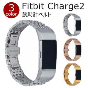 Fitbit Charge2バンド 交換バンド ベルト ステンレス製 耐錆性強い キラキラ Fitbit Charge2腕時計ベルト 時計バンド 金属 Fitbit Charge2 替えバンド|initial-k
