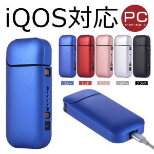 アイコス ケース 新型iQOS 2.4 Plus ケース iQOS ケース 電子タバコ カバー おしゃれ 収納ケースiQOS専用 スマートケースiQOS 2.4 Plus カバー initial-k