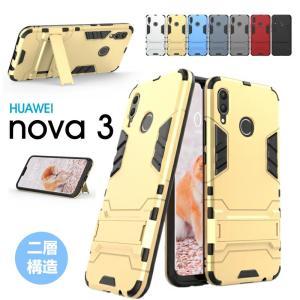 ○対応機種: HUAWEI nova 3 ○素材:PC+TPU ○カラー:シルバー/レッド/ゴールド...