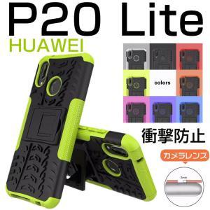 ○対応機種: HUAWEI P20 lite ○素材:PC+TPU ○カラー:ブルー/パープル/ブラ...