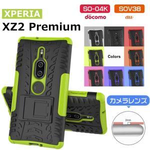 ○対応機種: Xperia XZ2 Premium(SO-04K/SOV38) ○素材:PC+TPU...