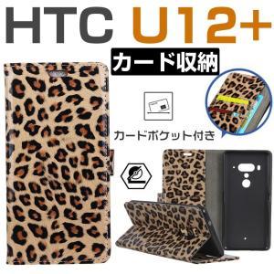 HTC U12+ケース 手帳型 カバー ヒョウ柄 HTC U12 Plus カバー スマホカバー 横向き HTC U12+ケース 手帳 レザー HTC U12+手帳型ケース おしゃれ initial-k