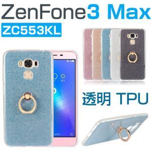 ○対応機種: ZenFone 3 Max (ZC553KL) ○素材:TPU ○カラー:ピンク/ゴー...