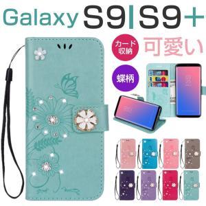 スマホケース Galaxy S9ケース 手帳型 ギャラクシーS9カバー 手帳 ギャラクシーS9+ カ...