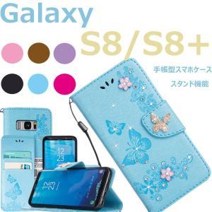 ギャラクシー S8 S8+手帳型 カバー 磁石軽量  蝶柄カード収納 GALAXY S8 S8+ 手...