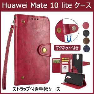 Huawei Mate 10 lite手帳ケース スタンド機能 ファーウェイメイト10 ライトカバー 手帳型 ケース おしゃれ TPU 耐衝撃 耐衝撃 人気 可愛いカード収納|initial-k