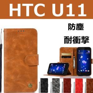 HTC U11 HTV33 ケース カード収納 磁石HTC U11 手帳カバー スマホケース 財布付きHTC U11 携帯カバー 軽量 薄型au/ softbank htcU11手帳 合皮 カバー initial-k