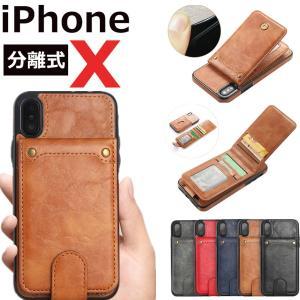 iphone x用背面ケース スタンド機能磁石 分離式携帯カ...