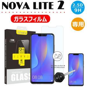 Huawei nova lite 2液晶保護フィルム   9H超高硬度nova lite 2強化ガラスフィルム  極薄  全面保護 耐衝撃ファーウェイ ノバ ライト2 強化ガラスフィルム|initial-k
