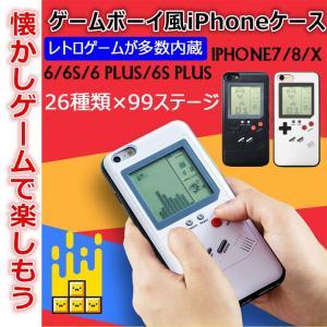 ゲーム付き 液晶 ドットゲーム iPhone8/8 Plus...