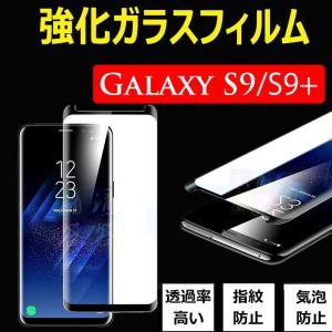 Galaxy S9液晶保護フィルム   9H超高硬度ギャラクシーS9+ S9 Plus強化ガラスフィルム  極薄 曲面加工 全面保護 耐衝撃Galaxy S9Plus指紋防止|initial-k