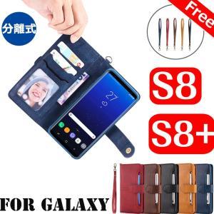ギャラクシー S8 S8+手帳型 カバー 磁石 分離式 大容量カード収納 GALAXY S8+専用ケ...