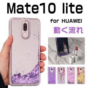 ファーウェイ スマホケース ファーウェイメイト10ライトケース 流れる huawei Mate 10 liteケース 背面保護Huawei Mate 10 liteケース かわいい|initial-k