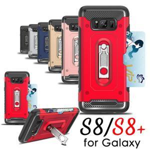 ギャラクシーS8ケースカード収納 軽量 薄型  耐衝撃Galaxy S8背面ケース スタンド機能 お...