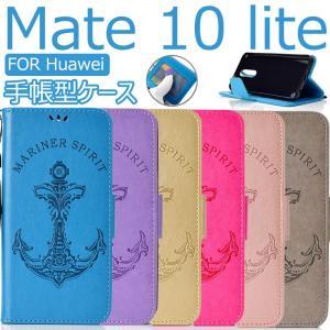 ファーウェイ スマホケース Huawei Mate 10 liteケース 手帳型 可愛い huawei mate 10 liteカバー 手帳 全面保護 ファウェイ メイト10 ライト手帳型可愛い|initial-k