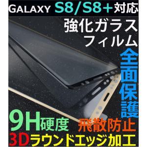 3Dラウンドエッジ加工 飛散防止 指紋防止 硬度9H Galaxy S8+保護フィルム9H強化ガラスフィルム|initial-k