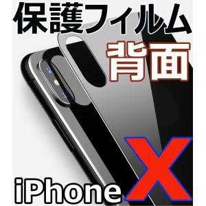 iPhoneX背面保護保護フィルム iPhoneX保護フィルム 背面iPhoneXガラスフィルム 3Dラウンドエッジ加工 アイフォンX液晶保護超薄型|initial-k