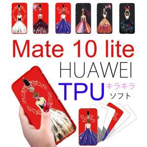 Huawei Mate 10 lite背面ケース 衝撃吸収きらきら オシャレ耐衝撃 Huawei Mate 10 lite軽量 薄型 レンズ保護 上品 指紋防止 耐衝撃   軽量おしゃれ|initial-k