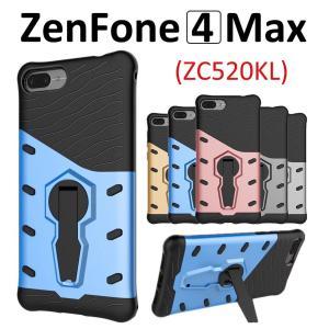 ASUS ZenFone4 MAX ZC520KLケース TPU+PC 二重保護 防滴 防塵 衝撃吸...