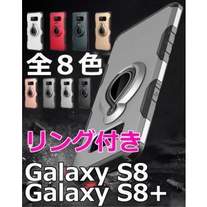 Galaxy S8ケース リング付き 落下防止カバー 耐衝撃スタンド機能付き  Galaxy S8 ...