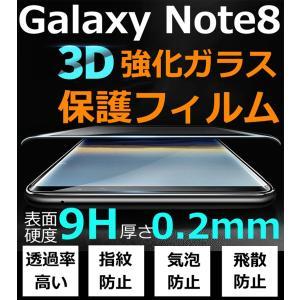 Galaxy Note8(SC-01K/SCV37)ガラスフィルム硬度9H 強化ガラス 保護フィルム 飛散防止 指紋防止  ギャラクシーノート8ガラスフィルム|initial-k
