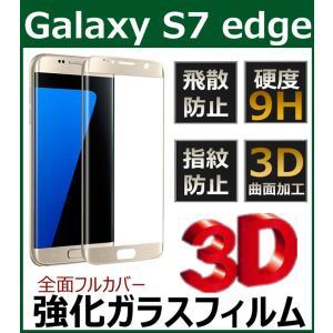Samsung Galaxy S7 Edge( SC-02H SCV33)用保護フィルム 9H強化ガラスフィルム 3D強化ガラス液晶保護フィルム 全面|initial-k