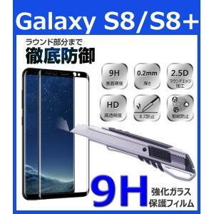 Galaxy S8 S8+ S8 Plus液晶保護フィルム 強化ガラスフィルム 9H超高硬度 2.5D 極薄0.2mm 曲面加工 全面フルカバー 耐衝撃|initial-k