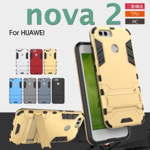 ○対応機種: HUAWEI nova 2 ○素材:PC+TPU ○カラー:シルバー/レッド/ゴールド...