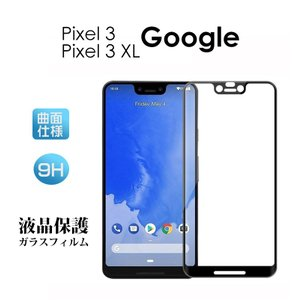 Google Pixel 3aフィルム ガラス 保護 画面保護 ピクセル3 フィルム Pixel3a XLフィルム 液晶保護 Pixel 3スマホフィルム 保護フィルム3 XL|initial-k
