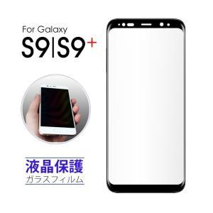 Galaxy S9+ガラスフィルム 3D 曲面 全面保護 ギャラクシーS9保護フィルム 高透明 光沢 ギャラクシーS9+強化フィルム保護フィルム|initial-k