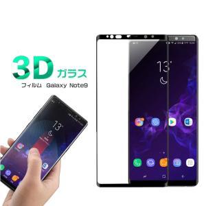 Galaxy Note9 ガラスフィルム 全面保護 耐衝撃 指紋防止Galaxy Note9 ガラスフィルム 保護フィルム 全面Galaxy Note9 強化ガラスフィルム 全面|initial-k