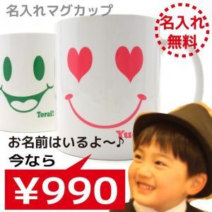 名入れ マグカップ【スマイルデザイン】の商品画像