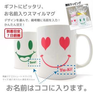 名入れ マグカップ【スマイルデザイン】の詳細画像1